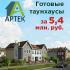 ЖК «АРТЕК» в Красногорском районе